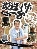 高橋敏也の改造バカ一台大全集 1999-2013
