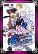 煉獄姫 六幕