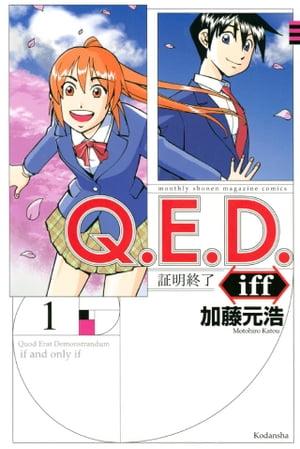 Q.E.D.iff ー証明終了ー1巻【電子書籍】[ 加藤元浩 ]