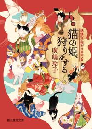 猫の姫、狩りをする【電子書籍】[ 廣嶋玲子 ]