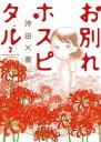 お別れホスピタル(2)【電子書籍】[ 沖田×華 ]