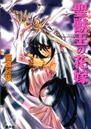 聖獣王の花嫁