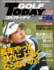 GOLF TODAY 2018年1月号