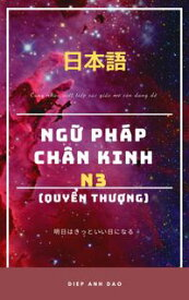 Ng? Ph?p Ch?n Kinh Ti?ng Nh?t N3【電子書籍】[ Diep Anh Dao ]
