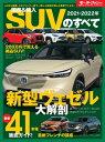 ニューモデル速報 統括シリーズ 2021-2022年 国産&輸入SUVのすべて【電子書籍】[ 三栄 ]