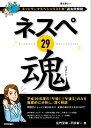 ネスペ 29 魂 ーネットワークスペシャリストの最も詳しい過去問解説【電子書籍】[ 左門至峰 ]