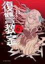 復讐教室(6)【電子書籍】[ 山崎烏 ]