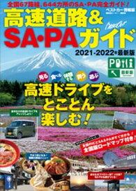 高速道路&SA・PAガイド2021ー2022年最新版【電子書籍】[ ベストカー ]