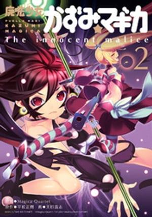 魔法少女かずみ☆マギカ 〜The innocent malice〜 2巻【電子書籍】[ MagicaQuartet ]