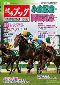 週刊競馬ブック2020年08月10日発売号【電子書籍】