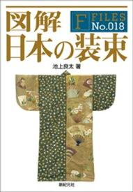 図解 日本の装束【電子書籍】[ 池上良太 ]