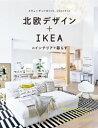 北欧デザイン+IKEAのインテリアで暮らす : スウェーデンで見つけた、19のスタイル【電子書籍】[ 北欧デザイン+IKEAのインテリアで暮らす編集部 ]