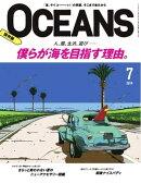 OCEANS(オーシャンズ) 2018年7月号