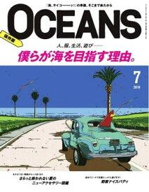 OCEANS(オーシャンズ) 2018年7月号【電子書籍】