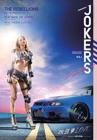 自動車誌MOOK WEB OPTION JOKERS Vol.1【電子書籍】[ 三栄 ]