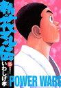 新・花マル伝(15)【電子書籍】[ いわしげ孝 ]