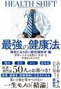 最強の健康法 世界レベルの名医の「本音」を全部まとめてみた【病気にならない最先端科学編】【電子書籍】[ ムーギー…