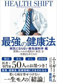 最強の健康法 世界レベルの名医の「本音」を全部まとめてみた【病気にならない最先端科学編】【電子書籍】[ ムーギー・キム ]