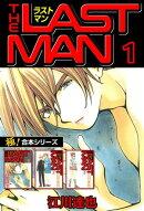 【極!合本シリーズ】 ラストマン1巻