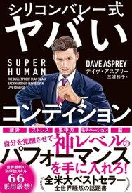 SUPER HUMAN シリコンバレー式ヤバいコンディション【電子書籍】[ デイヴ・アスプリー ]