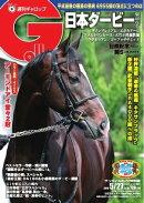 週刊Gallop 2018年5月27日号