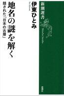 地名の謎を解くー隠された「日本の古層」ー(新潮選書)