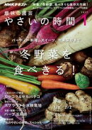 NHK 趣味の園芸 やさいの時間 2017年1月号[雑誌]