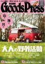 GoodsPress 2017年5月号【電子書籍】