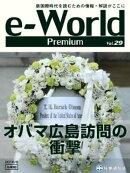 e-World Premium vol.29(2016年6月号)