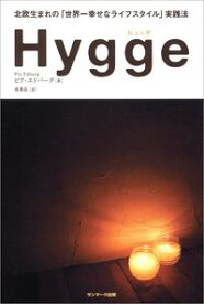 Hygge(ヒュッゲ) 北欧生まれの「世界一幸せなライフスタイル」実践法【電子書籍】[ ピア・エドバーグ ]