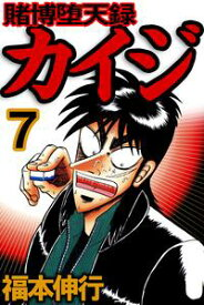 賭博堕天録カイジ 7【電子書籍】[ 福本伸行 ]