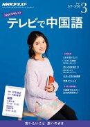 NHKテレビ テレビで中国語 2017年3月号[雑誌]