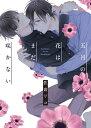 五月の花はまだ咲かない【電子限定特典つき】【電子書籍】[ 佐倉 リコ ]
