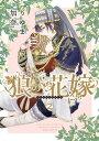 狼の花嫁 2【電子書籍】[ りゆま加奈 ]