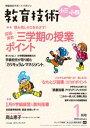 教育技術 小三・小四 2020年 1月号【電子書籍】[ 教育技術編集部 ]