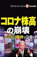 コロナ株高の崩壊(週刊エコノミストebooks)