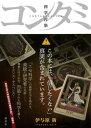 コンタミ 科学汚染【電子書籍】[ 伊与原新 ]