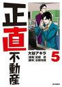 正直不動産(5)【電子書籍】[ 大谷アキラ ]