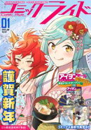 コミックライド2020年1月号(vol.43)