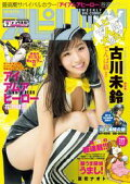 週刊ビッグコミックスピリッツ 2017年7号(2017年1月16日発売)