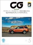 CG(CAR GRAPHIC)2017年5月号