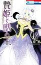 贄姫と獣の王【通常版】 12【電子書籍】[ 友藤結 ]