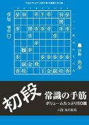 将棋世界(日本将棋連盟発行) 初段 常識の手筋