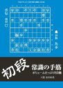 将棋世界(日本将棋連盟発行) 初段 常識の手筋初段 常識の手筋【電子書籍】