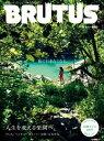 BRUTUS (ブルータス) 2017年 5月1日号 No.845 [旅に行きたくなる。人生を変える楽園へ。]【電子書籍】[ BRUTUS編集部 ]