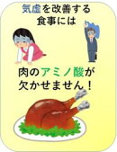 気虚を改善する食事には肉のアミノ酸が欠かせません!
