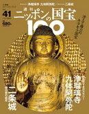 週刊ニッポンの国宝100 Vol.41