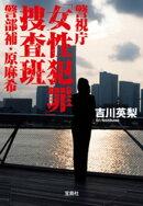 警視庁「女性犯罪」捜査班 警部補・原麻希