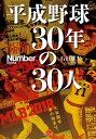 平成野球 30年の30人【電子書籍】[ 石田雄太 ]