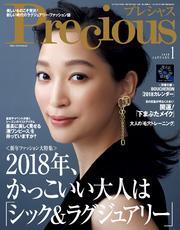 Precious (プレシャス) 2018年 1月号